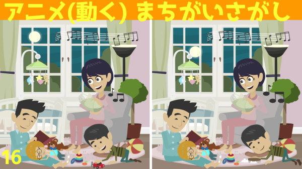 【間違い探し】左右のアニメで違うところを3か所探す脳トレ問題
