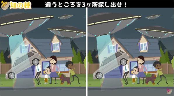 【間違い探し】動くアニメの中で異なるところを探す認知症予防動画