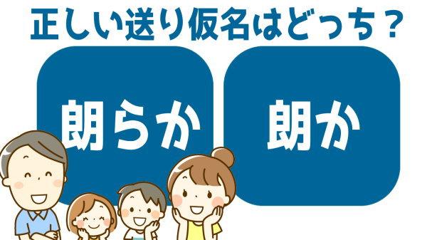 【漢字クイズ】正しい送り仮名を答える脳トレ問題