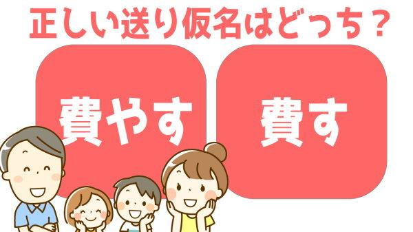 【送り仮名問題】正しい送り仮名を2択で選ぶ漢字問題