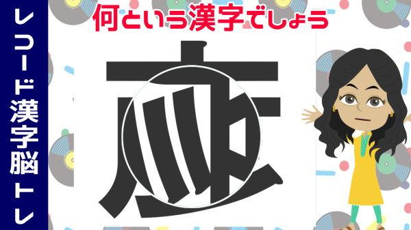 【レコード漢字】丸部分を回転させてできる漢字は何?
