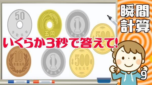 【小銭計算】小銭を覚えて計算する認知症予防動画