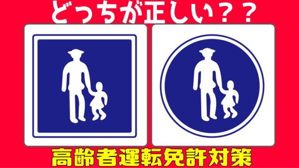 【常識クイズ】正しい交通標識を当てる問題!