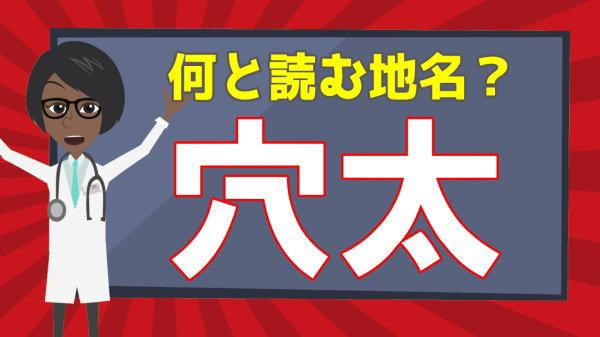 【難読地名】普通には読めない全国の地名漢字問題!