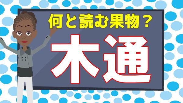 【難読漢字】よく知っている果物の漢字問題!20問!