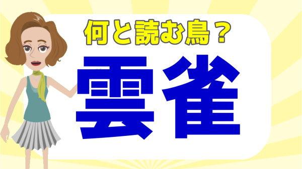 【難読漢字】鳥に関する難しい漢字、読めますか?