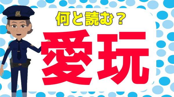 【難読漢字】読み間違いやすい紛らわしい漢字の問題!