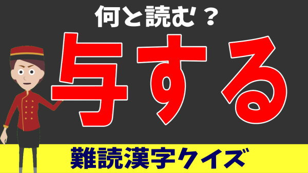 【難読漢字】読めそうで読めない難しい読みの漢字問題!
