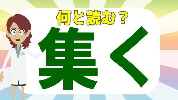 【難読漢字】日常でよく聞く言葉なのに読めない漢字問題!