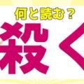 【難読漢字】多くの人が正しく読めない難しい漢字問題!