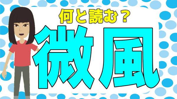 【難読漢字】意外と読めないよく聞く言葉の漢字問題