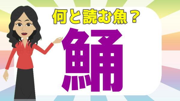 【難読漢字】魚へんの難しい読みをする漢字問題!全20問!