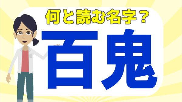 【難読名字】普通には読めない難しい名字!全20問!
