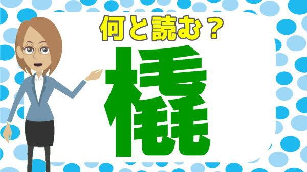 【1文字難読漢字】2割の人しか読めない難しい読みの漢字問題!20問!