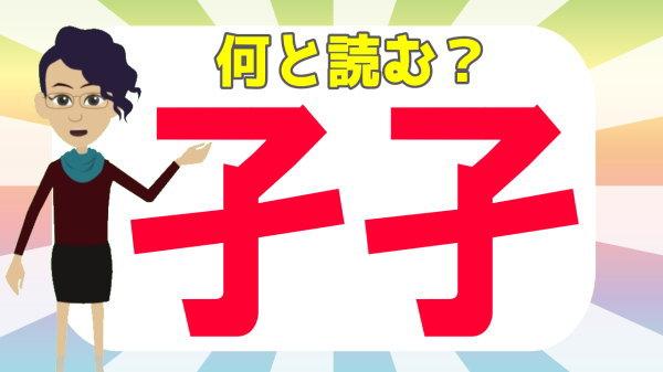 【難読漢字】同じ漢字が2つ並んだ熟語問題!全20問