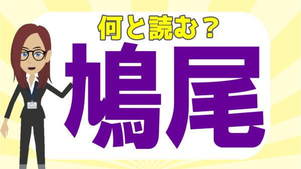 【難読漢字】読めない人が続出!かなり難しい漢字の読み問題!