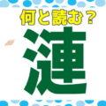 【難読漢字】1文字だけど難しい読みの漢字問題!