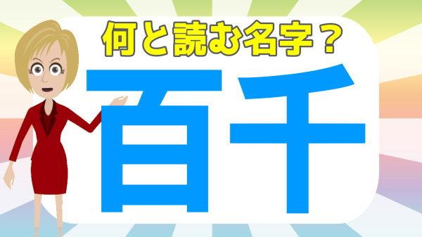 【難読名字】簡単には読めない難しい名字の漢字問題!
