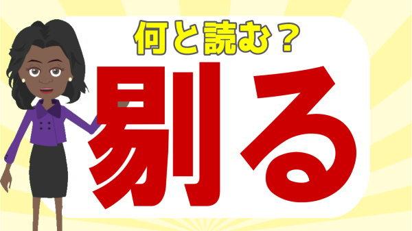 【難読漢字】全20問!難しい読みをする漢字の問題