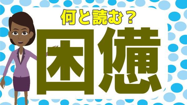 【難読漢字】意外と読めない身の回りの言葉の漢字問題