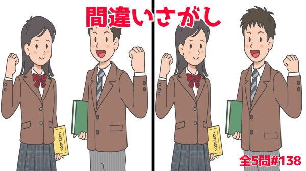 【間違い探し】違うところを3か所探す楽しい問題!