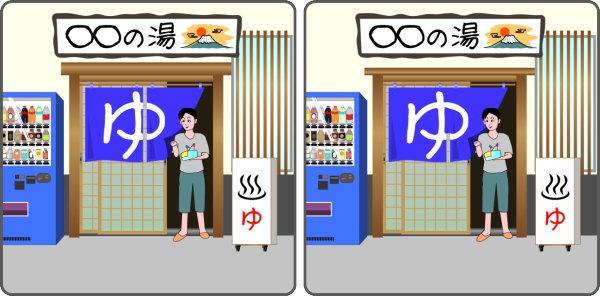【間違い探し】2枚のイラストで間違いを3つ見つけよう!
