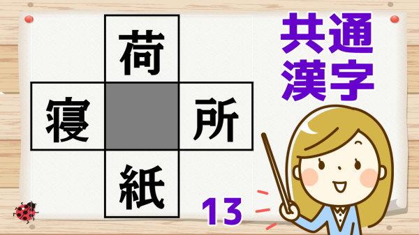 【穴埋め問題】空欄に漢字を埋めて4つのニ字熟語を同時に完成させる問題