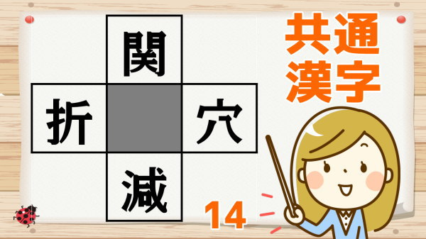【穴埋め熟語問題】空欄に漢字を埋めてニ字熟語を完成させましょう!