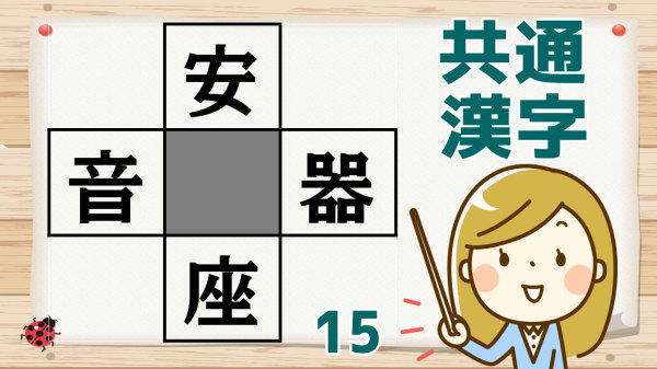 【穴埋め問題】空欄に漢字を埋めて4つのニ字熟語を成り立たせる脳トレ!