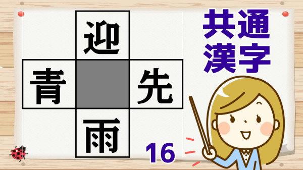 【穴埋め漢字】脳を活性化させる認知症予防動画!