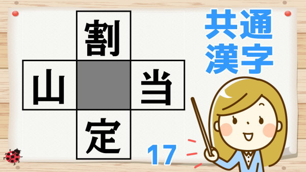 【穴埋め漢字】空欄に正しい漢字を入れてください!