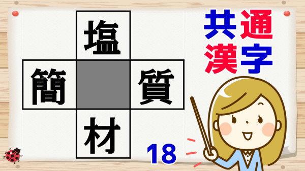 【穴埋め漢字】空欄に漢字を埋める楽しい脳トレ