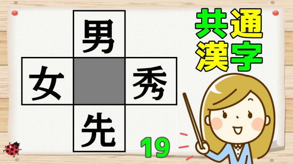 【穴埋め問題】空欄に漢字を埋めて脳を活性化させる脳トレ問題!