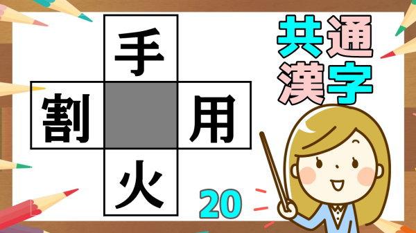 【穴埋め漢字】空欄に当てはまる漢字を考える脳トレ