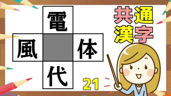 【穴埋め漢字】4つのニ字熟語を完成する脳トレ!
