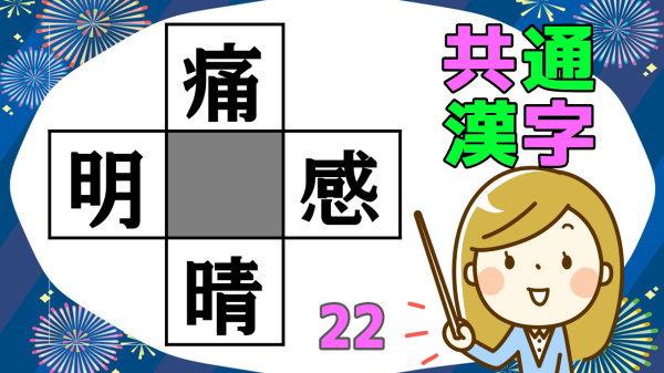 【穴埋め漢字】空欄に漢字を埋めて4つの正しい熟語を作る脳トレ