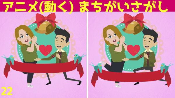 【間違い探し】動くアニメを比較して3か所の違いを見抜いてください!