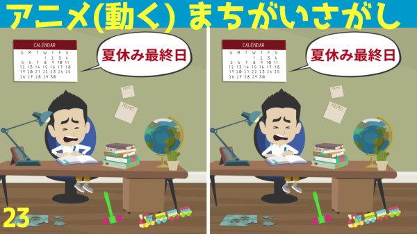 【間違い探し】20秒のアニメの中から3か所違いを探す脳トレ!