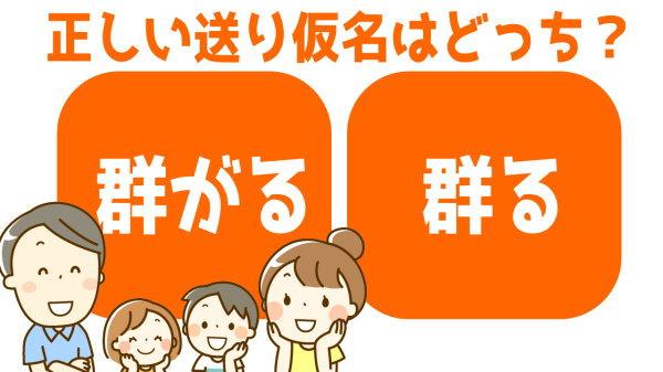 【どっちが正しい?】間違えやすい漢字の送り仮名問題