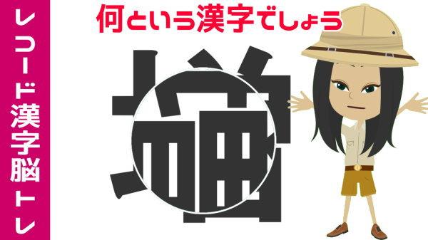 【レコード漢字】中央部分を回転させてできる漢字は何?