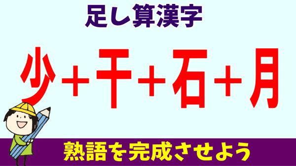 【バラバラ漢字】パーツを組み合わせてニ字熟語を完成してください!