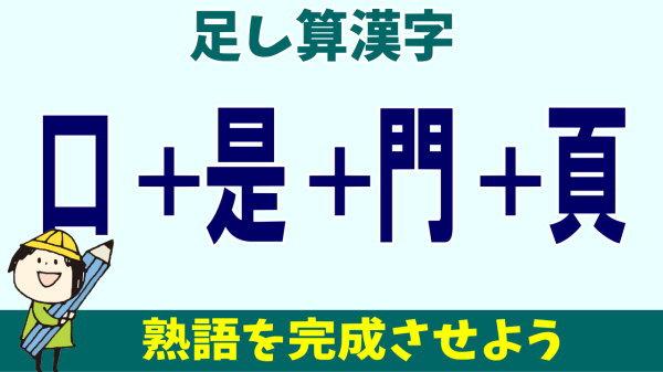 【バラバラ漢字】パーツを足し算してニ字熟語を作る脳トレ