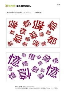 違う漢字探し28|知の種の無料プリント
