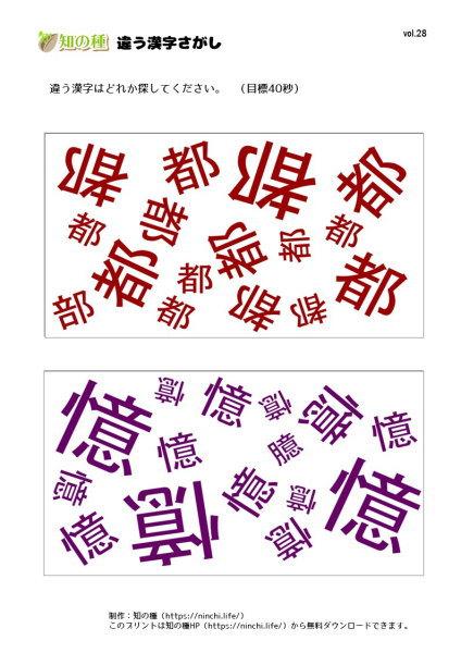違う漢字探し28 知の種の無料プリント