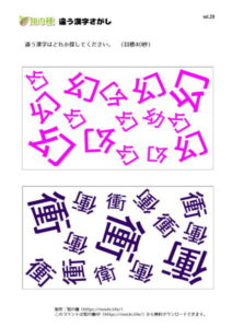 違う漢字探し29|知の種の無料プリント