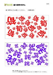 違う漢字探し31|知の種の無料プリント