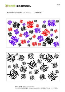 違う漢字探し32|知の種の無料プリント