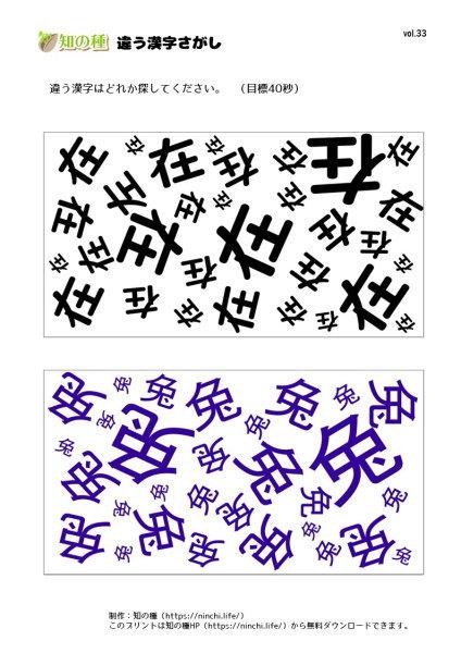 違う漢字探し33|知の種の無料プリント