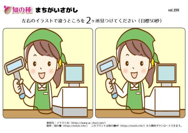 """[su_button url=""""https://ninchi.life/print11884/"""" style=""""flat"""" background=""""#0066ff"""" size=""""2"""" icon=""""icon: pencil""""]ダウンロード[/su_button]"""