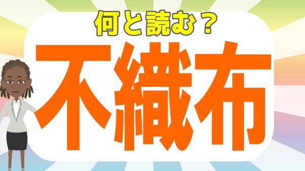 【常識漢字】読めないと恥ずかしい漢字の問題!全20問!